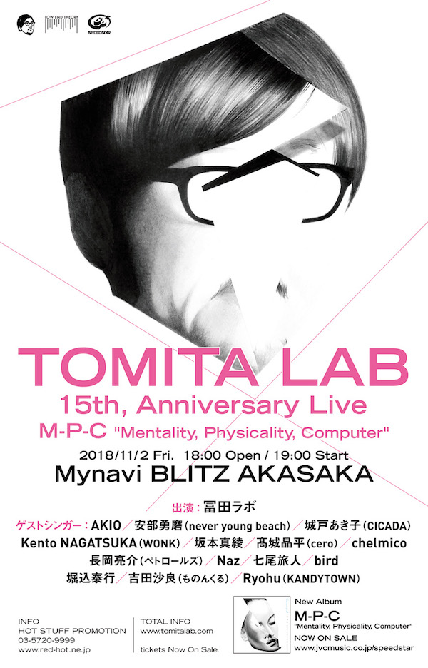 tomitalab_flyer_A5