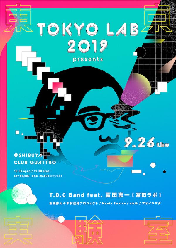 Tokyo_lab_fix_L